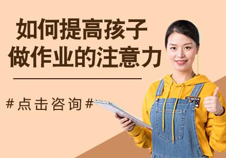 天津學習網-如何提高孩子做作業時的注意力
