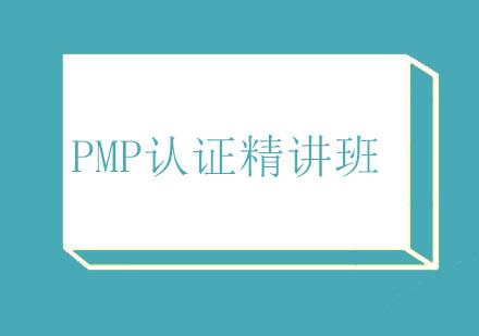 北京電腦培訓-北京PMP認證精講班