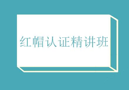 北京電腦培訓-北京紅帽認證精講班
