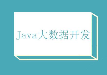 北京電腦培訓-北京Java大數據開發精品班