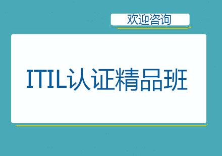 北京電腦培訓-北京ITIL認證精品班