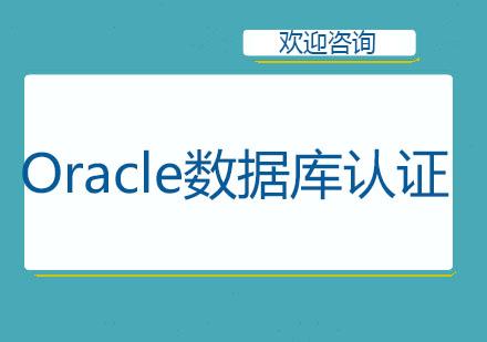 北京電腦培訓-北京Oracle數據庫認證課程