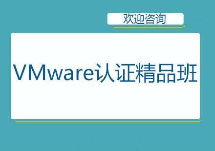 北京電腦培訓-北京VMware認證精品班