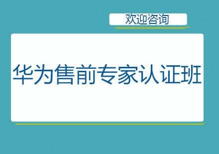 北京云計算培訓-北京華為售前專家認證班