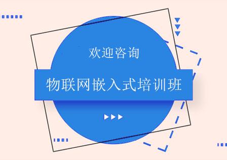 北京云計算培訓-北京物聯網嵌入式培訓班