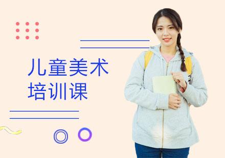 上海艺考培训-儿童美术培训课