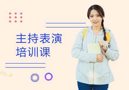 上海艺考培训-主持表演培训课