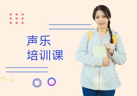 上海艺考培训-声乐培训课