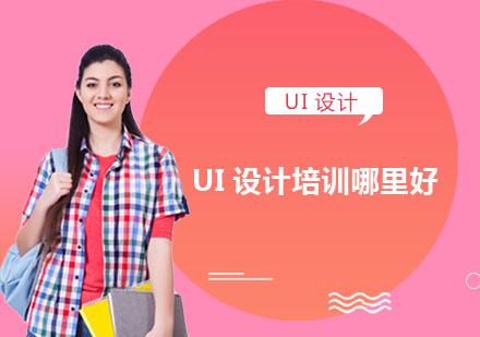重慶UI設計培訓哪里好?
