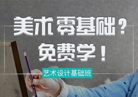 福州UI交互設計培訓-藝術設計培訓