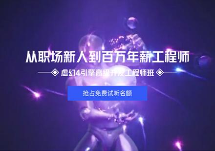 福州游戲動漫培訓-UE4培訓