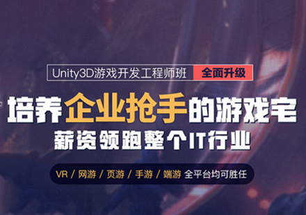 福州IT認證培訓-Unity3D培訓