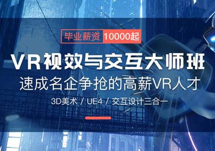 福州游戲動漫培訓-VR設計培訓