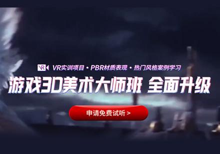 福州游戲動漫培訓-游戲3D美術培訓