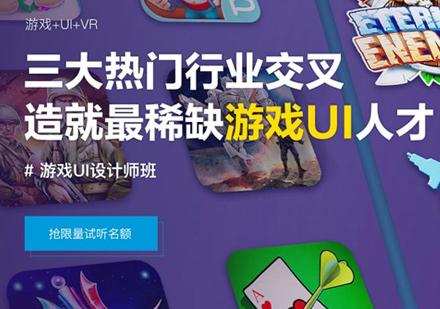 福州UI交互設計培訓-游戲UI設計培訓