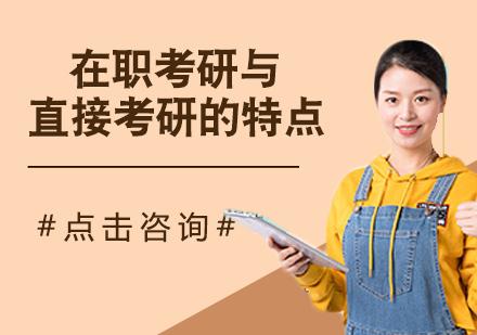 天津學習網-在職考研與直接考研的特點
