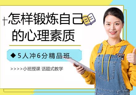 天津學習網-怎樣鍛煉自己的心理素質