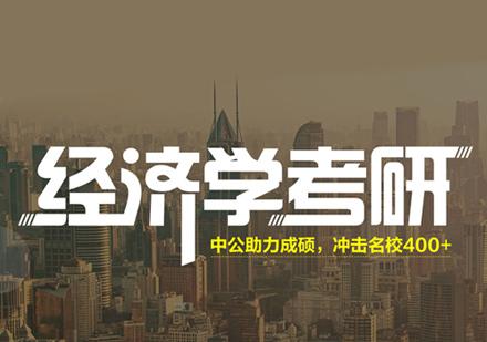 福州學歷研修培訓-經濟學考研培訓