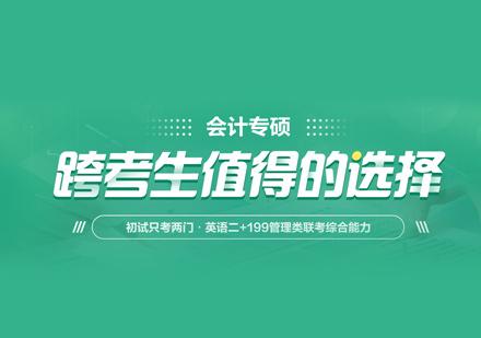 福州學歷研修培訓-MPAcc考研培訓