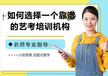 天津學習網-如何選擇一個靠譜的藝考培訓機構?
