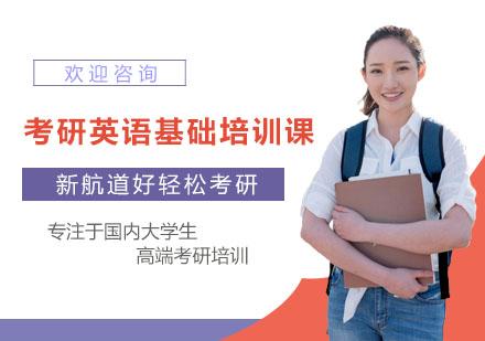 上海学历教育培训-考研英语基础培训课