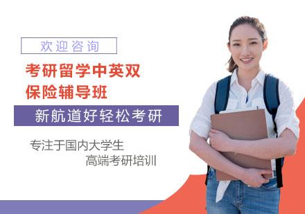 上海学历教育培训-考研留学中英双保险辅导班
