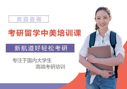 上海学历教育培训-考研留学中美培训课