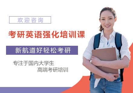 上海学历教育培训-考研英语强化培训课