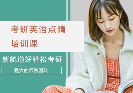 上海学历教育培训-考研英语点睛培训课