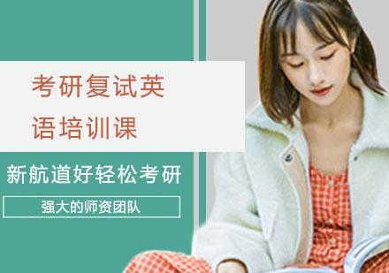 上海学历教育培训-考研复试英语培训课