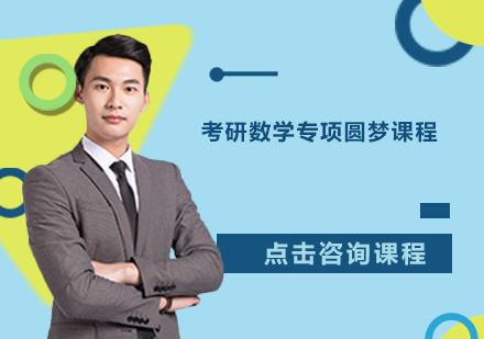 广州考研培训-考研数学专项圆梦课程培训班