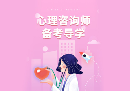 廈門課小美_心理咨詢師培訓
