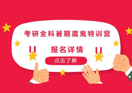 廣州學歷教育培訓-考研全科暑期魔鬼特訓營