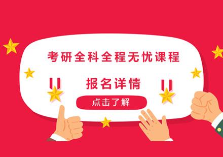 广州考研培训-考研全科全程无忧课程培训班