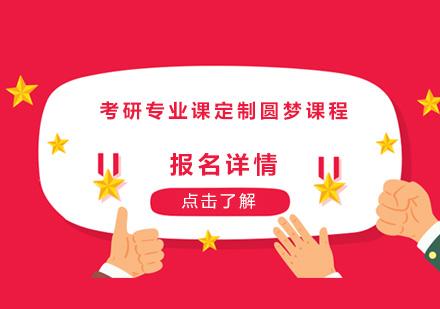 广州考研培训-考研专业课定制圆梦课程培训班