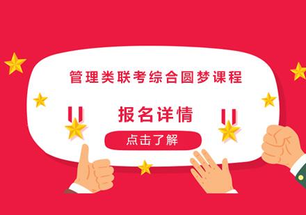 广州考研培训-管理类联考综合圆梦课程培训班