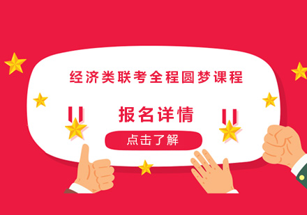 廣州學歷教育培訓-經濟類聯考全程圓夢課程培訓班