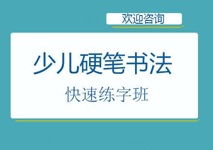北京書法培訓-少兒硬筆書法快速練字班