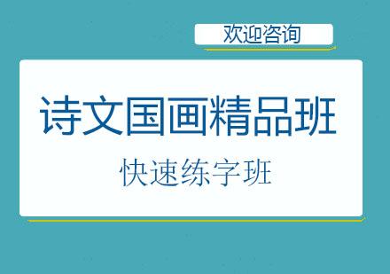 北京書法培訓-詩文國畫精品班
