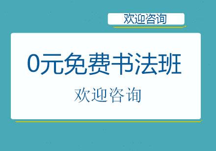 北京書法培訓-0元免費書法班