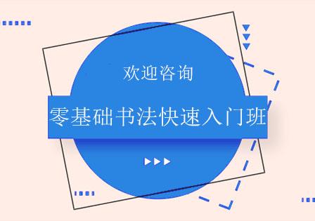 北京書法培訓-零基礎書法快速入門班