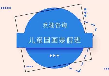 北京國畫培訓-兒童國畫寒假班