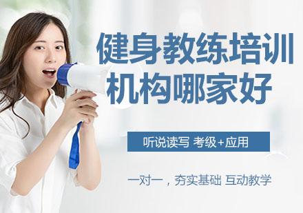天津學習網-健身教練培訓機構哪家靠譜
