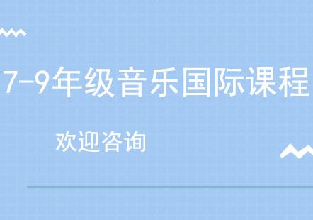 北京國際留學培訓-7-9年級音樂國際課程
