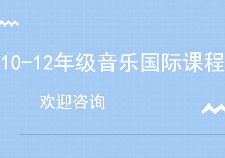 北京國際高中培訓-10-12年級音樂國際課程