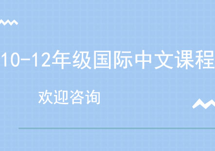 北京國際高中培訓-10-12年級國際中文課程