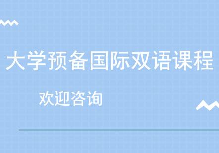 北京國際留學培訓-大學預備國際雙語課程