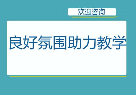 北京中音鼎石良好氛圍助力教學