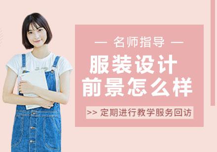 天津學習網-服裝設計前景怎么樣?