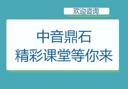 北京中音鼎石精彩課堂等你來